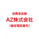 AZ株式会社の催促電話番号一覧
