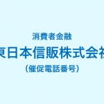 東日本信販の催促電話番号一覧