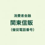 関東信販の催促電話番号一覧