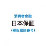 日本保証の催促電話番号一覧