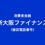 新大阪ファイナンスの催促電話番号一覧
