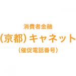 (京都)キャネットの催促電話番号一覧
