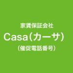 家賃保証会社Casa(カーサ)の催促電話番号一覧
