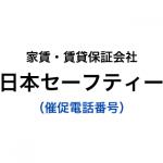 日本セーフティーの催促電話番号一覧