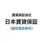 日本賃貸保証(JID)の催促電話番号一覧