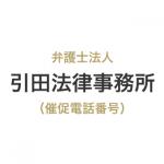 引田法律事務所の催促電話番号一覧