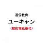 ユーキャンの督促電話番号