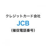 JCBの催促電話番号一覧
