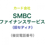 SMBCファイナンスサービス(旧セディナ)の催促電話番号一覧