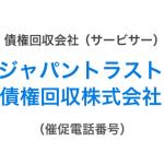 ジャパントラスト債権回収株式会社の催促電話番号一覧