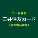 三井住友カードの催促電話番号一覧