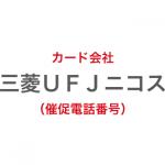 三菱UFJニコスの催促電話番号一覧
