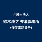 鈴木康之法律事務所