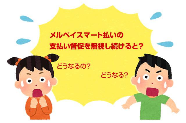 メルペイスマート払いの支' data-eio=